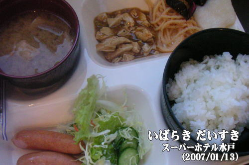 無料朝食_スーパーホテル水戸(茨城県水戸市)
