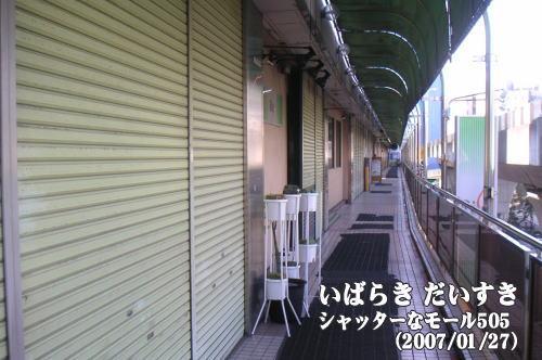 シャッターなモール505(茨城県土浦市)