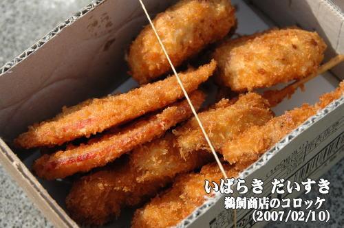 鵜飼商店のコロッケ(東京都大島町波浮港)