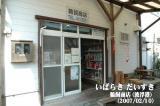鵜飼商店(波浮港)