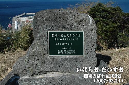豆日刊茨城関東の富士見百景