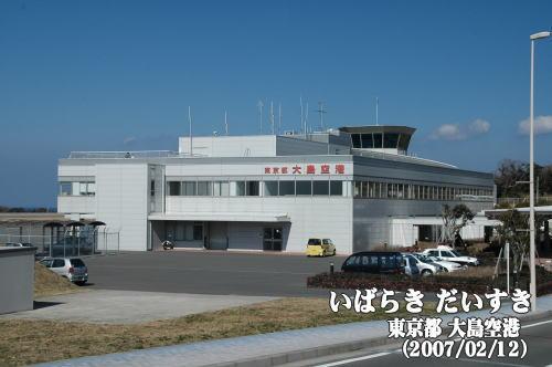 大島空港_東京都大島町