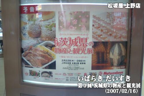 茨城県の物産と観光展_松坂屋_上野店_6F_ポスター