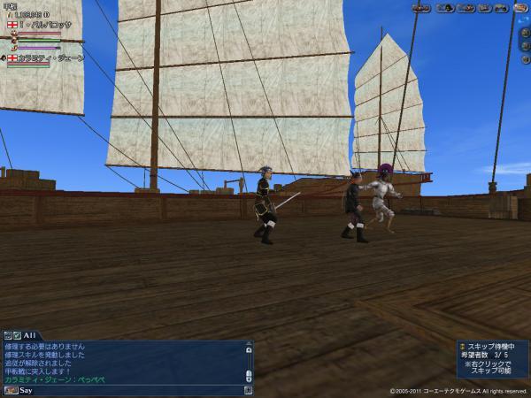 ロン艦隊と甲板