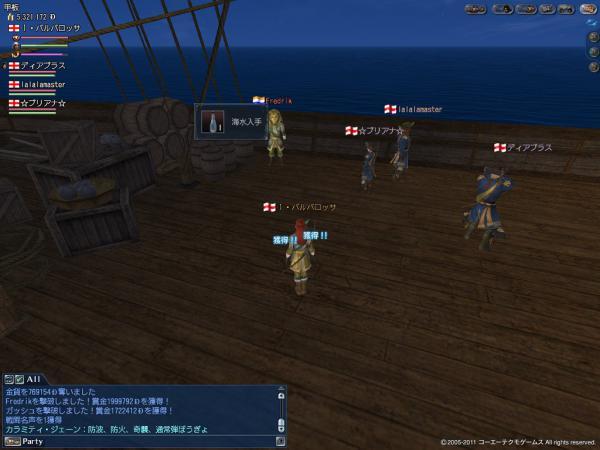 ヘルハイムと甲板