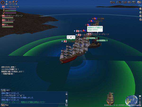 ふじさわ艦隊との2戦目