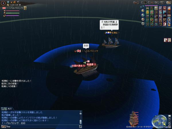 相澤と遭遇