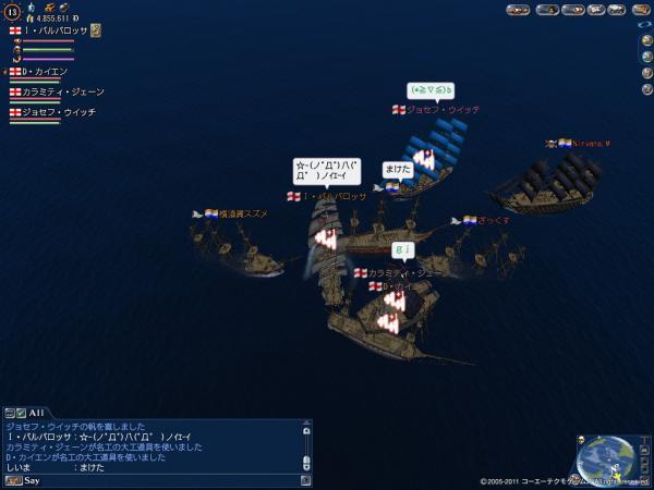 ホロ前でハーレー艦隊と戦闘
