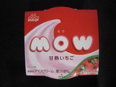 MOW甘熟いちご