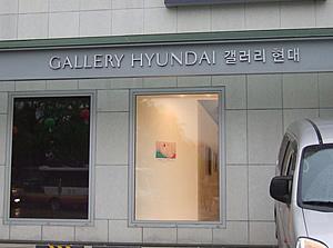 ギャラリー現代