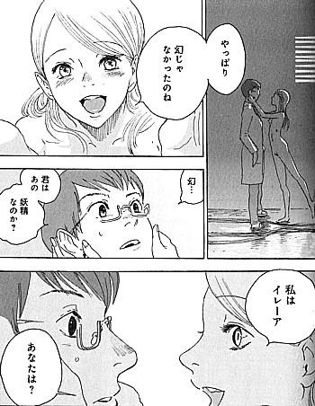 妖精消失1