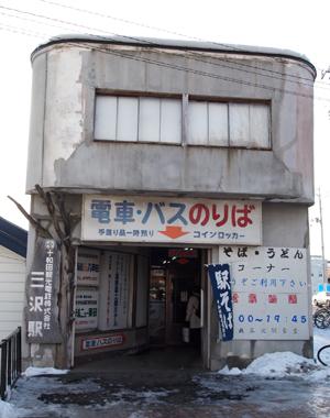 misawa2.jpg