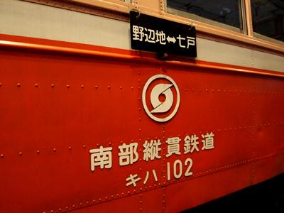 shichinohe11.jpg