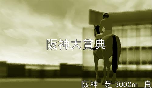 45s阪神大賞典