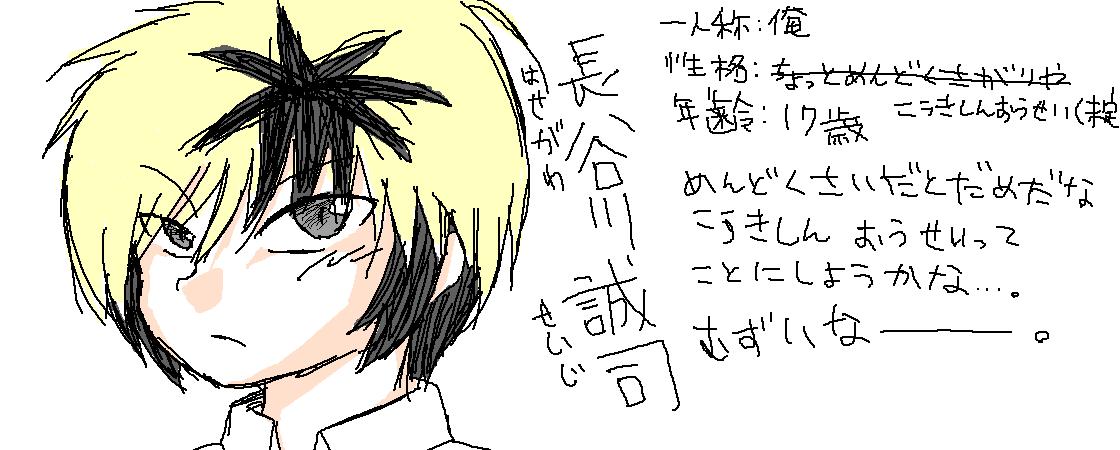 長谷川誠司
