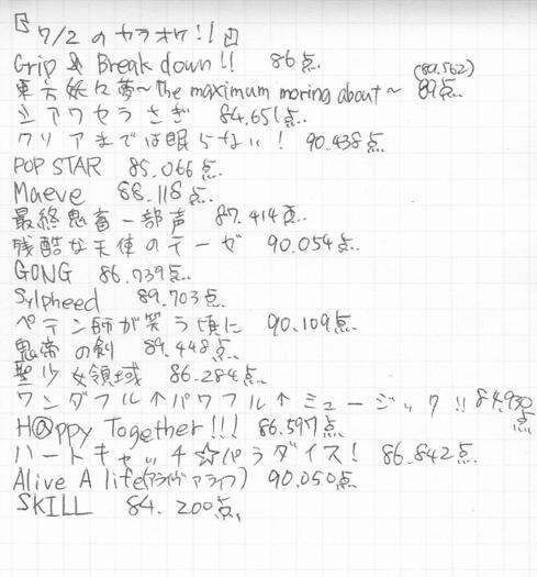 2011.7.2 カラオケ