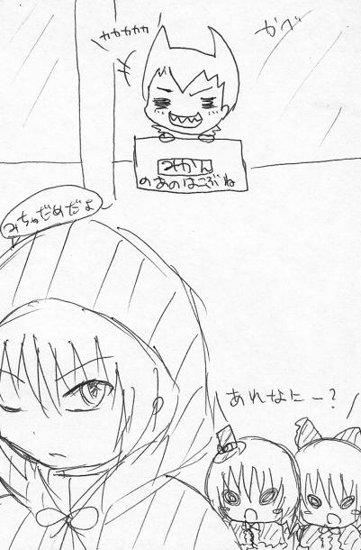 04:見ちゃダメ