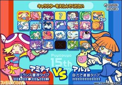 Puyo_Puyo2.jpg