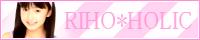 RIHO HOLICバナー
