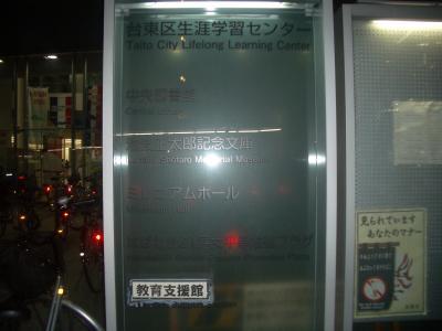 台東区立図書館_convert_20090502005134