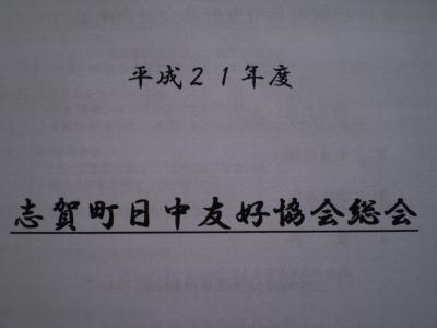 日中総会convert_20090527182638