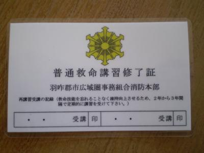 修了証_convert_20090529171838