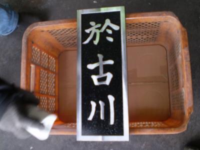 塗装中_convert_20090609155258