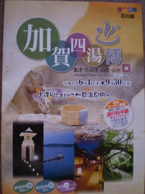 加賀温泉博_convert_20090611165534