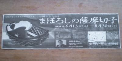 薩摩切子_convert_20090619172144