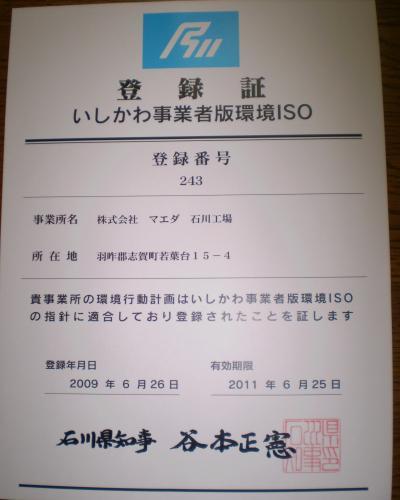 登録証_convert_20090626224409