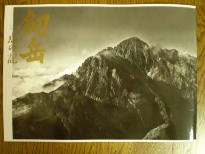 パンフ剱岳_convert_20090802202324