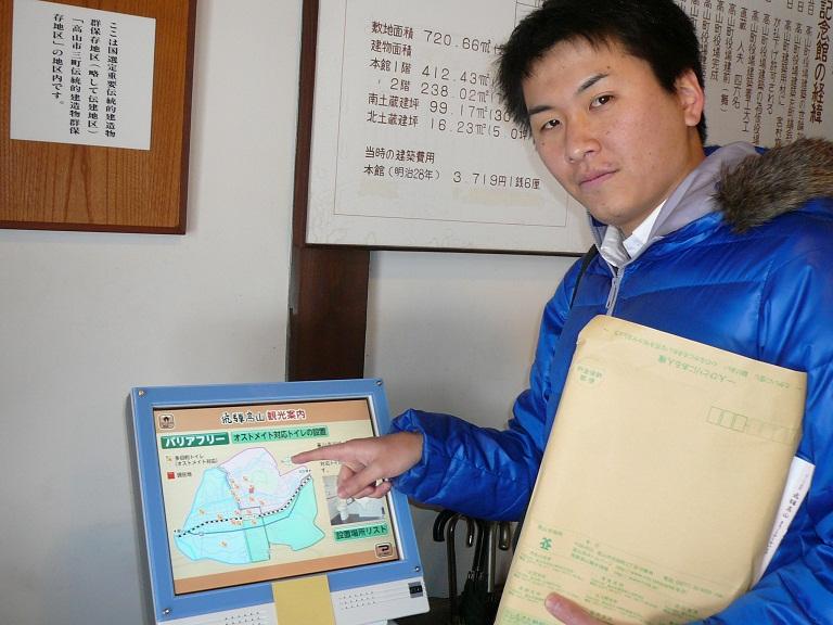 inamoritakayama2.jpg
