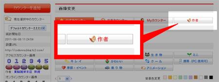 info_sakusya.jpg