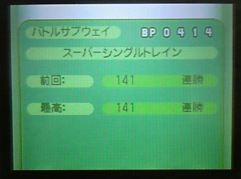 スーパーシングル最高記録(141勝)