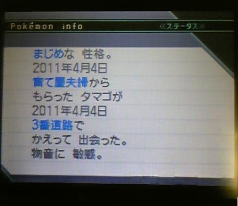 孵化色違い(モノズ②)