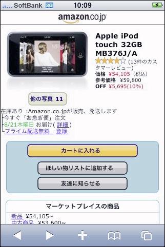 /Users/takeshi/Desktop/080828_amazon3.jpg