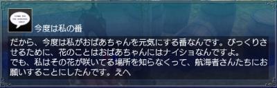 思い出の花・情報3