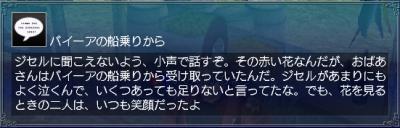 思い出の花・情報4