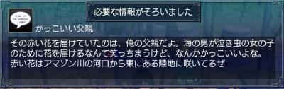 思い出の花・情報5