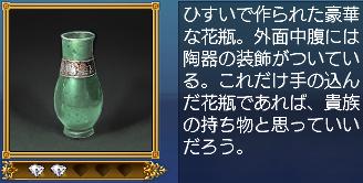 ひすいの装飾花瓶・説明