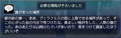 古代の戦士たち・情報5