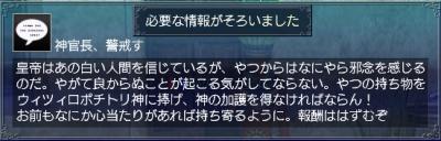 コキンスタドール・コルテス・情報1
