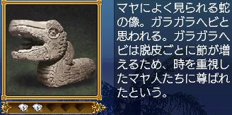 蛇の彫像・説明