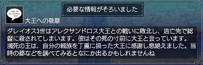 アケメネス朝の最後・情報2