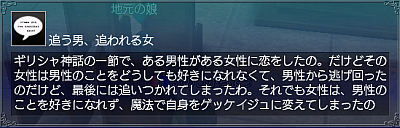 アポロンの冠・情報4