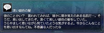 最後の手紙・情報4