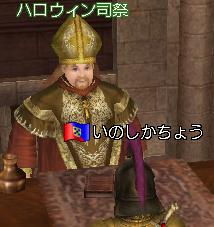 Liveハロウィン・ハロウィン司祭