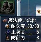 Liveハロウィン・魔法使いの靴
