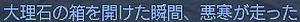 Liveハロウィン・箱開け呪いログ
