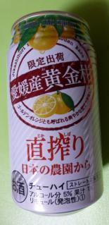 直搾り[愛媛産黄金柑](宝酒造)